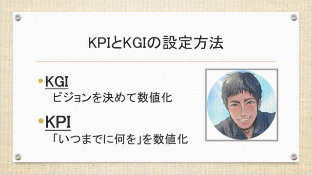 KPIとKGIの設定方法